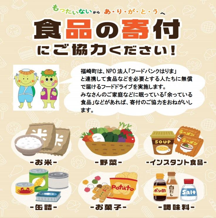 【福崎町】食品の寄付にご協力ください|フードドライブを実施