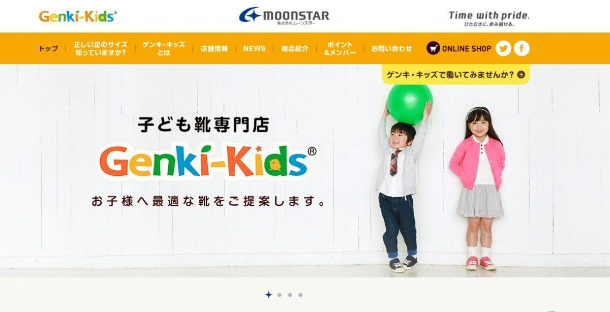 【姫路市】子ども靴専門店Genki-Kids(ゲンキ キッズ)オープン|イオンモール姫路リバーシティ