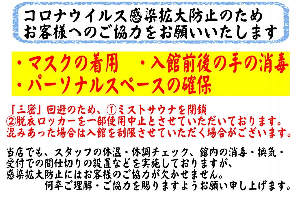 【市川町】天然かさがた温泉せせらぎの湯|5月7日より通常営業