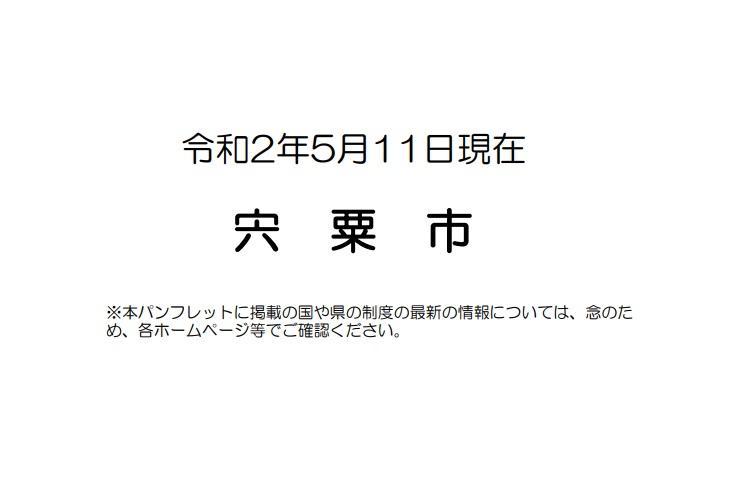 【宍粟市】新型コロナウイルス感染症に関わる独自施策