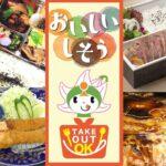 【宍粟市】おいしいしそうテイクアウト|宍粟のグルメ