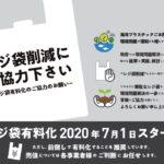 【レジ袋有料化】前倒し推奨2020年7月1日スタート|全国でプラスチック製買物袋の有料化が開始