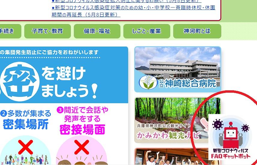 【神河町】ホームページにコロナチャットボットがいたので試してみた