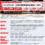 【兵庫県】「がんばるお店・お宿応援事業」が追加で二次募集|下限5万円~上限10万円の定額補助