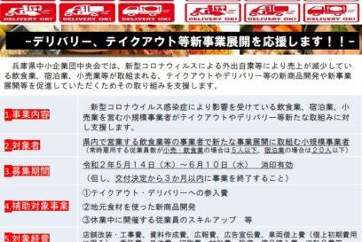 【兵庫県】「がんばるお店・お宿応援事業」が追加で二次募集