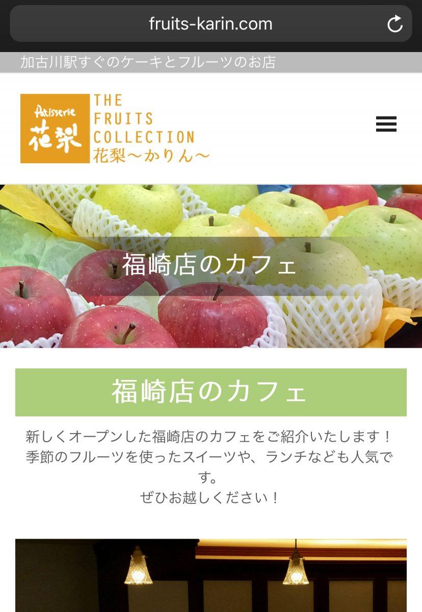 【福崎町】パティスリー花梨福崎店が5月31日で閉店するみたい!