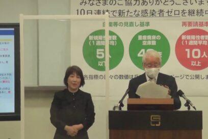 【兵庫県】「ひょうごスタイル」ってなに?|10日連続感染ゼロで知事会見