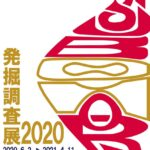 TSUBOHORI-発掘調査展2020-|姫路市埋蔵文化財センター