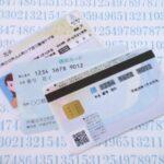 【マイナンバーカード】取得方法は?|交付申請までのまとめ