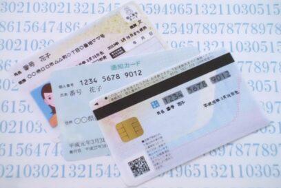 マイナンバー(個人番号)通知カード5月下旬廃止|困ることはある?