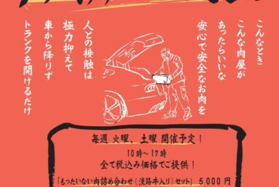 【生産者応援】淡路牛「ドライブスルー肉屋」姫路、神戸で5月23日同時オープン