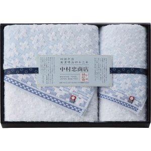 中村忠商店(綿紗) バス・フェイスタオルセット 2758-053