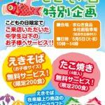【姫路市】まねき食品|えきそばドライブスルー店 こどもの日特別企画