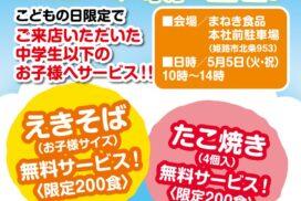 【姫路市】まねき食品 えきそばドライブスルー店 こどもの日特別企画