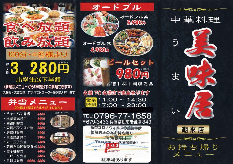 中華料理 美味居(うまいや)