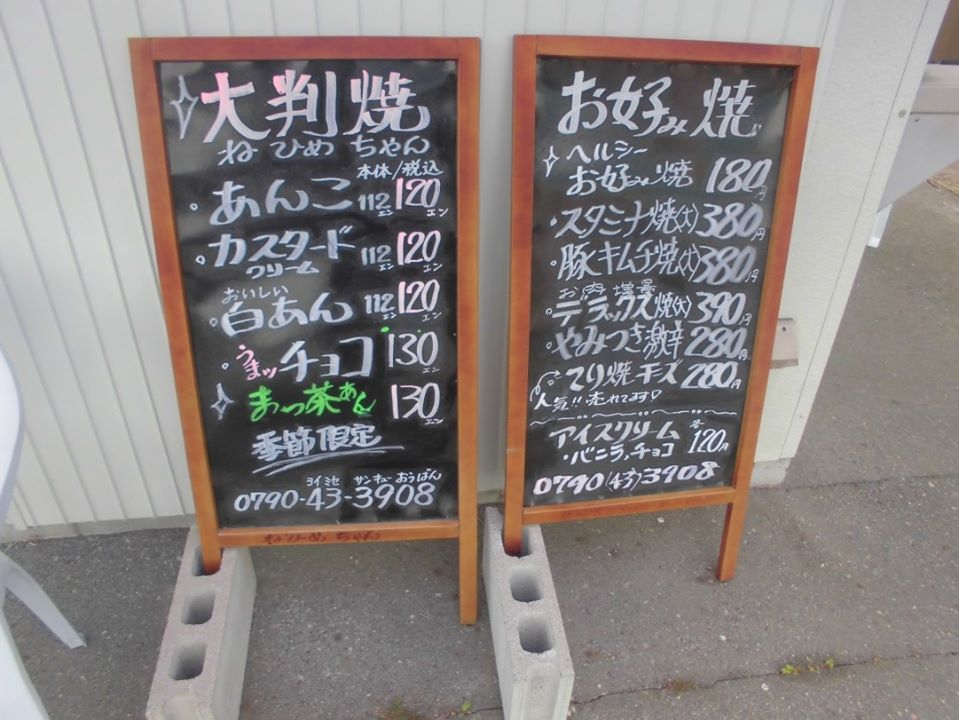 【加西市】ねひめちゃん (あゆか加西北条店)|お好み焼きが180円から