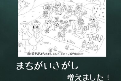 【福崎町】大人用!? 超集中まちがいさがし&ぬりえの データをアップ|福崎町観光交流センター