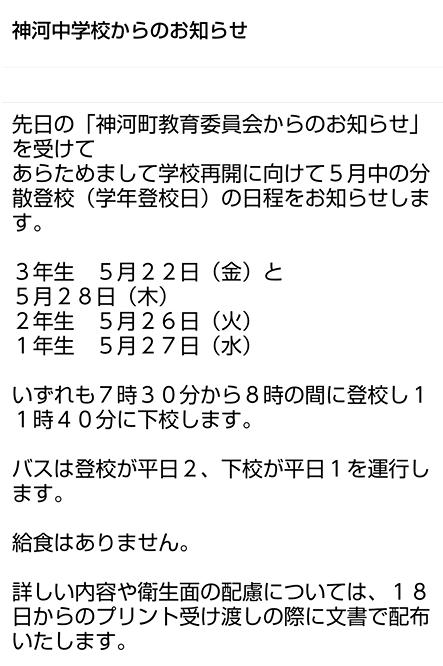 【神崎郡と近郊】市町立学校|臨時休校中の登校日を設定
