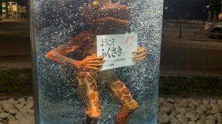 【福崎町】ガジロウチューブ復活。|福崎駅前のガジロウが久々に登場