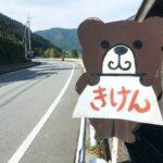 【神河町】全然こわくないクマ。でも熊に注意