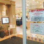 【ピオレ姫路】大部分の店舗について営業再開