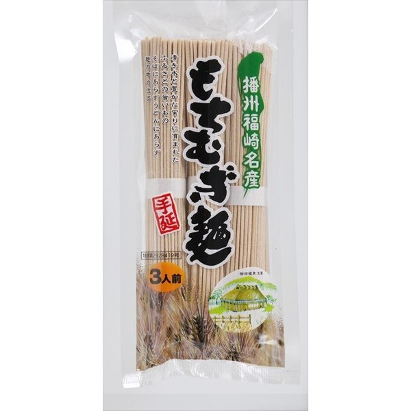 【福崎町】もちむぎ麺乾麺(80g×3束)MK-6|もちむぎ食品センター