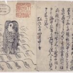 【アマビエ様来館】特別展「驚異と怪異-モンスターたちは告げる-」|兵庫県立歴史博物館