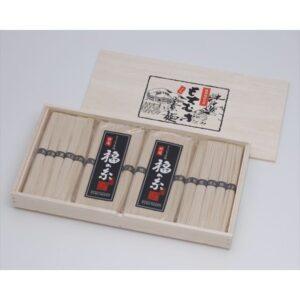 【福崎町】もちむぎ手延素麺 福の糸:麺50g×20束(木箱入)TS-30