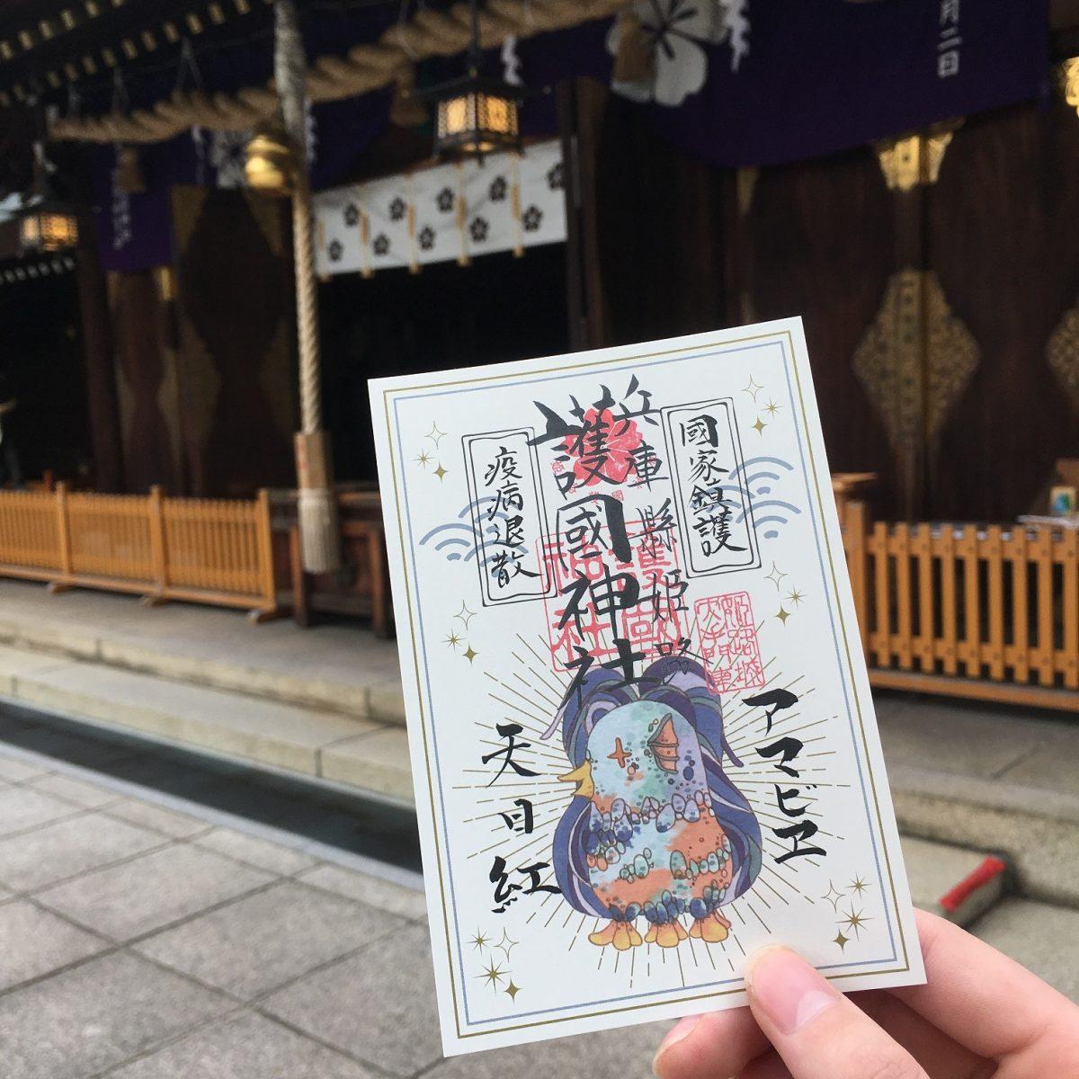 姫路護国神社(白鷺宮)|奇数日と偶数日で変わるアマビエ護符頒布