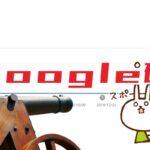 【グーグル砲】Google砲に一日中 撃たれた結果がヤバい|やってみたことや発動条件