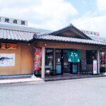 海舟丸 福崎店(旧:マリンポリス福崎店)|寿司