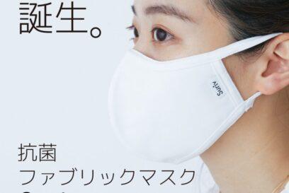 【Suriv(スリーヴ)】老舗デザイン会社がつくる新しい抗菌ファブリックマスク