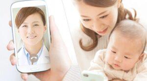 【経産省委託業務】産婦人科オンライン・小児科オンライン|無料で遠隔医療相談