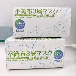 ついに1500円を切る。使い捨て不織布マスクが50枚で1250円|公的機関・医療・企業・組合向け