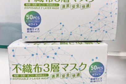 ついに1500円を切る。使い捨て不織布マスクが50枚で1250円 公的機関・医療・企業・組合向け