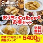 【カルビー】人気16商品を詰め合わせた「訳あり商品」セット|おうちでカルビープラスお得セット