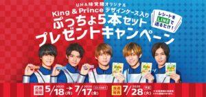【キンプリ×ぷっちょ】King & Princeデザインケース入り5本セットが当たる|UHA味覚糖