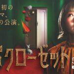 【YouTube Live】ライブシネマ「迷宮クローゼット」|あさぎーにょ主演で5月23日公開