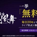 【刀剣乱舞】舞台全7作品が5月25日から無料配信 毎日1作品 DMM