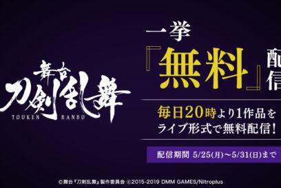 【刀剣乱舞】舞台全7作品が5月25日から無料配信|毎日1作品|DMM