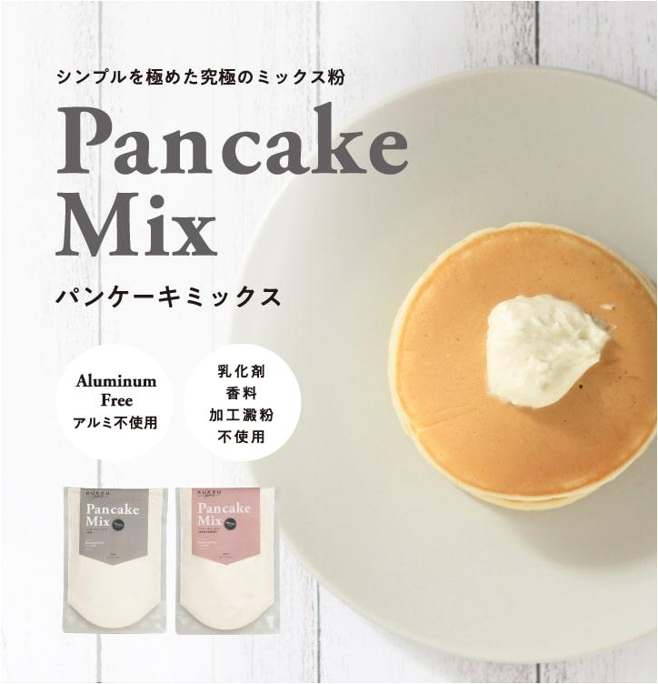 【KUKKU】シンプルを極めた究極のミックス粉|素材にこだわったパンケーキミックス 2種。新発売