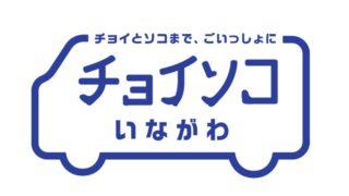 【チョイソコ】猪名川町で開始|高齢者を中心に健康維持・増進を目指した移動支援サービス