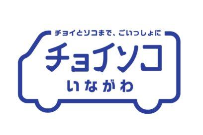 【チョイソコ】猪名川町で開始 高齢者を中心に健康維持・増進を目指した移動支援サービス
