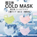 【マスク】超立体COLD MASK さわやかな夏カラー登場