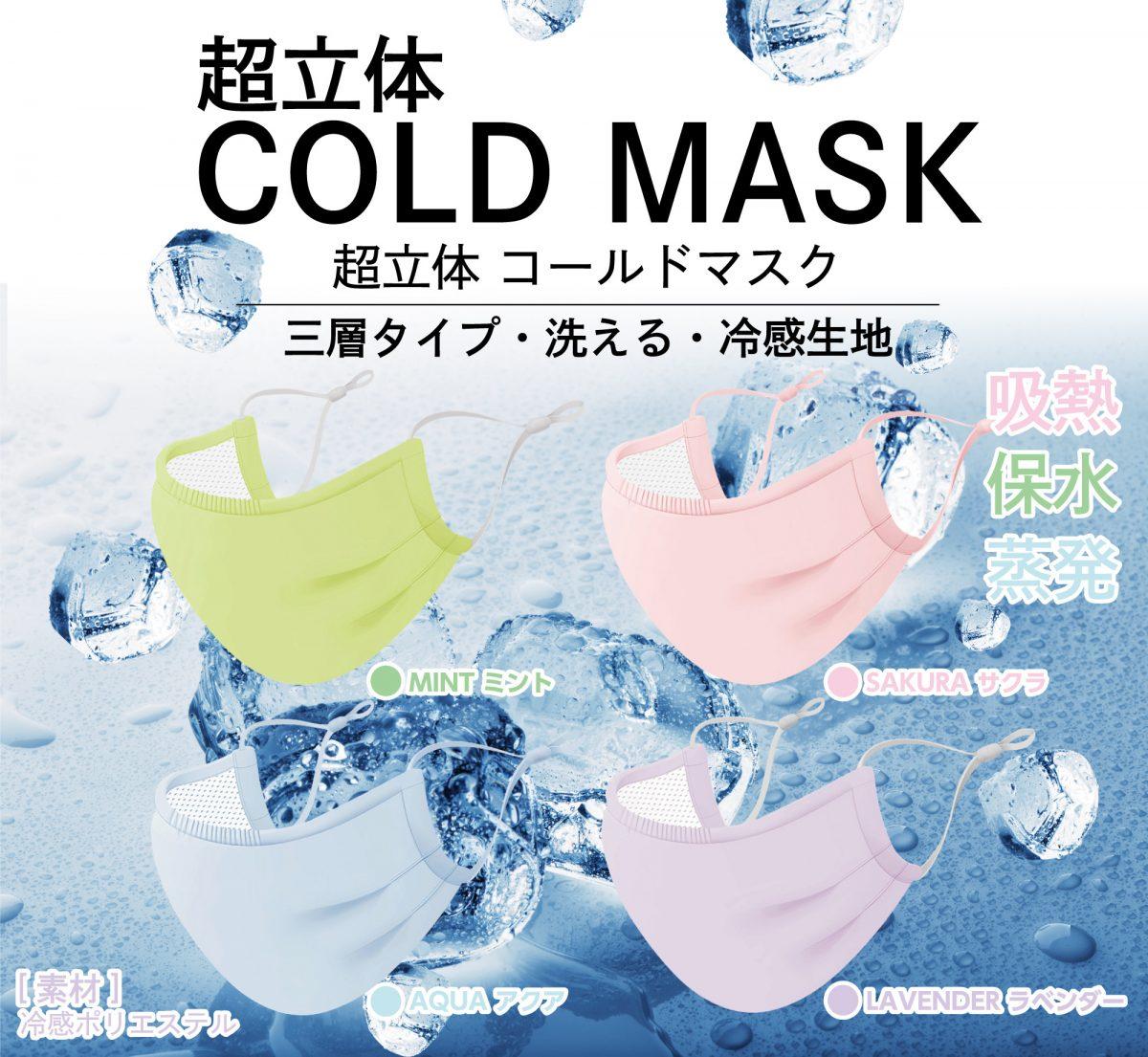 【マスク】超立体COLD MASK|さわやかな夏カラー登場