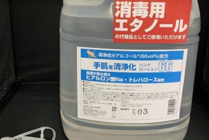 【加美乃素】育毛剤ノウハウ使った高濃度アルコール製品