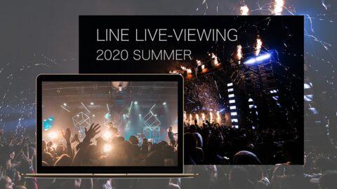 【LINE】有料オンラインライブ「LINE LIVE-VIEWING」今夏始動