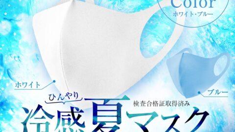 アイスシルクコットンを使用した冷感夏用マスク カラフル株式会社