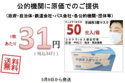 3層不織布マスクを1枚あたり31円から公的機関・法人・個人へ 50枚入りを1,550円