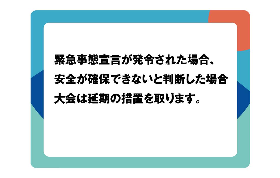 【サマーシュート ニーゼロ】インターハイ・全国選抜が中止で代替えアーチェリー大会開催